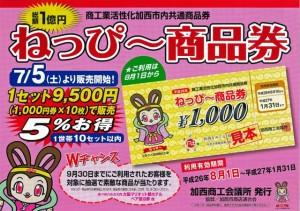 ねっぴ~商品券