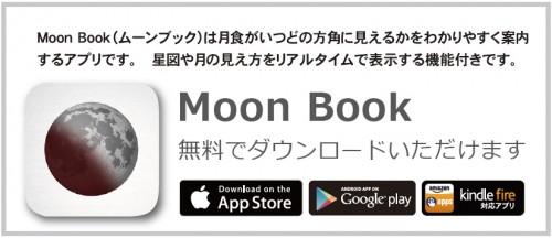 皆既月食アプリ