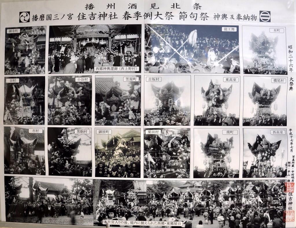 北条節句祭り昭和26年
