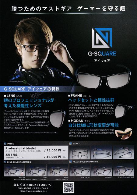 g-square2
